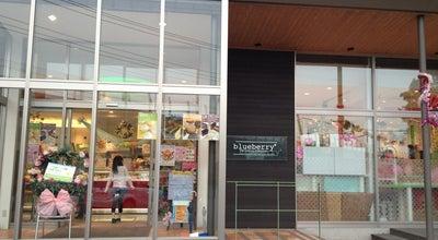 Photo of Dessert Shop blueberry 御殿場店 at 新橋1144-1, 御殿場市 412-0043, Japan