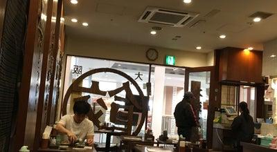 Photo of Chinese Restaurant 大阪王将 阪急伊丹店 at 西台1丁目1-1, 伊丹市 664-0858, Japan