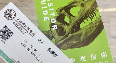 Photo of History Museum 上海自然博物馆 | Shanghai Natural History Museum at 510 West Beijing Road, Shanghai, China
