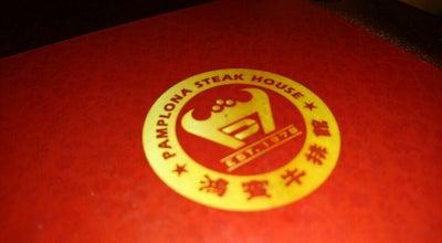 Photo of Steakhouse 鴻賓牛排館 at 中華三路23-4號, 高雄市, Taiwan