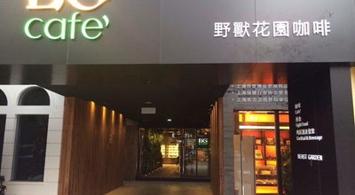 Photo of Cafe Beast Garden Café 野兽花园咖啡 at 九街西区一层, Chongqing, China