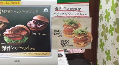 Photo of Burger Joint モスバーガー フジグラン北島店 at 鯛浜字西ノ須174, 板野郡 北島町, Japan