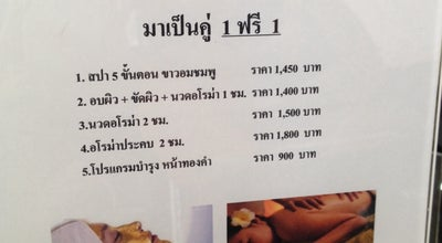 Photo of Spa โคราชสปา&บิ้วตี้คลับ at Thailand