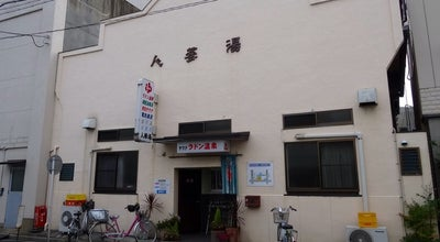 Photo of Spa 人蔘湯 at 神明町47, 豊橋市, Japan