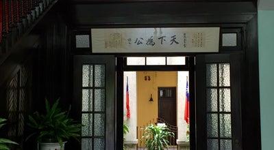 Photo of Historic Site 國父紀念館 Dr Sun Yat Sen Memorial House at Macao