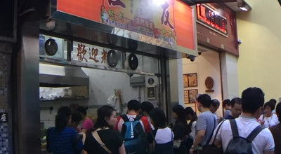 Photo of Food Truck 恆友魚旦 at Macao