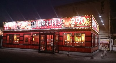 Photo of BBQ Joint 倉吉酒場 情熱ホルモン at 山根541-1, 倉吉市 682-0023, Japan
