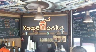 Photo of Coffee Shop КофеМолка at Вокзальная Площадь, Великий Новгород, Russia