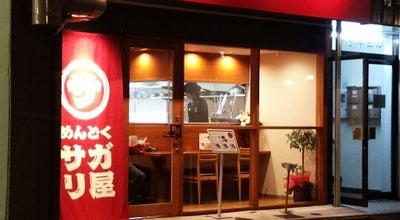 Photo of BBQ Joint めんどくサガリ屋 at 磨屋町2-8, 岡山市, Japan