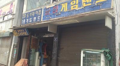 Photo of Arcade 금성게임랜드 at 석정로150번길67, 남구, South Korea