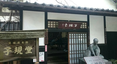 Photo of Historic Site 子規堂 (Shiki-do) at 末広町16-3, 松山市, Japan