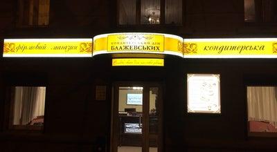 Photo of Cafe Кондитерський дім Блажевських at Вул. Заводська, 30, Тернопіль, Ukraine