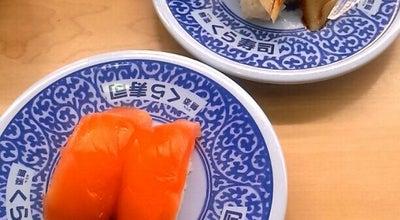 Photo of Sushi Restaurant くら寿司 姫路飾磨店 at 中島1200, 姫路市飾磨区, Japan