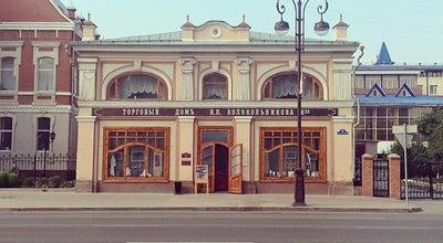 Photo of History Museum Музей-усадьба купцов Колокольниковых at Республики, 18, Тюмень 625003, Russia