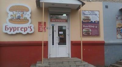 Photo of Burger Joint Бургер'S at Крупской, 49, Пермь, Russia