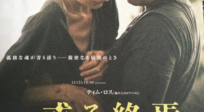 Photo of Indie Movie Theater シネマ・クレール 丸の内 at 丸の内1-5-1, 岡山市北区 700-0823, Japan