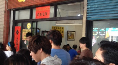 Photo of Dumpling Restaurant 阿三肉圓 at 三民路242號, 彰化市, Taiwan