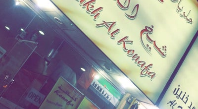 Photo of Cupcake Shop Shakh Al Konafa شيخ الكنافه at Sharjah, United Arab Emirates