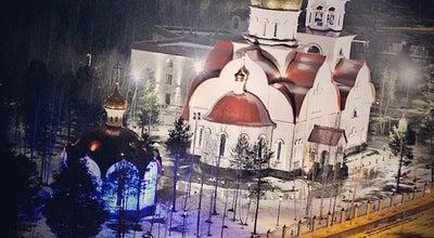 Photo of Temple Храм Святого великомученика Георгия Победоносца at Ул. Университетская, 12, Сургут 628406, Russia
