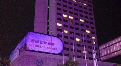 Photo of Hotel 麗晶大酒店 Grand Regency Hotel at Qingdao, China