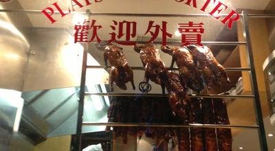 Photo of Cantonese Restaurant Impérial Choisy at 32 Avenue De Choisy, Paris 75013, France