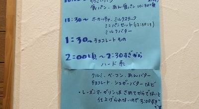 Photo of Bakery 付知ベーカリー ジャンボくん at 付知, 中津川市, Japan