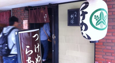 Photo of Ramen / Noodle House 麺屋 利休 at 本町2-22-2, 国分寺市, Japan