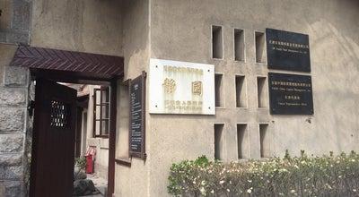 Photo of Historic Site 静园 at 和平区鞍山道70号, China
