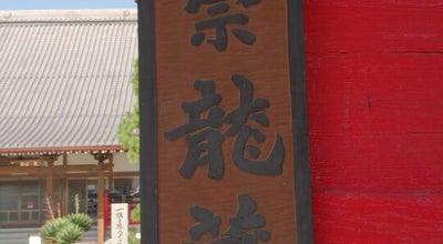 Photo of Buddhist Temple 青柳山龍蔵寺(青柳大師) at 龍蔵寺町68, 前橋市, Japan