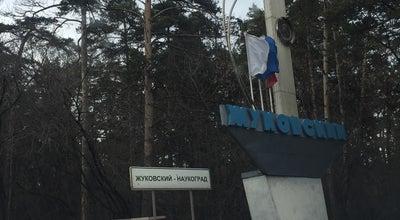 Photo of Monument / Landmark Стела «Жуковский» at Ул. Туполева, Жуковский, Russia