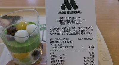 Photo of Burger Joint モスバーガー 鈴鹿F1マート店 at 稲生4丁目1-1, 鈴鹿市, Japan