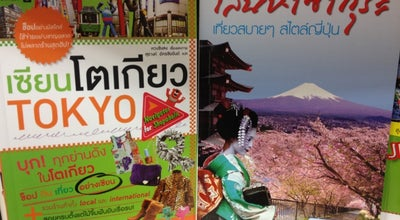 Photo of Bookstore SE-ED Book Center at Zeer Rangsit, Lam Luk Ka 12130, Thailand