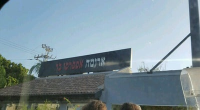 Photo of Cafe Aroma (ארומה) at 57 Tchernichovsky, Kfar Saba, Israel