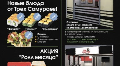 Photo of Sushi Restaurant Три Самурая at Russia
