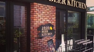 Photo of Pub YONAYONA BEER WORKS 赤坂店 at 永田町2-14-3, 千代田区 100-0014, Japan