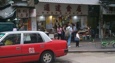 Photo of Chinese Restaurant 通達食店 at 48 Pitt St, Yau Ma Tei, Hong Kong