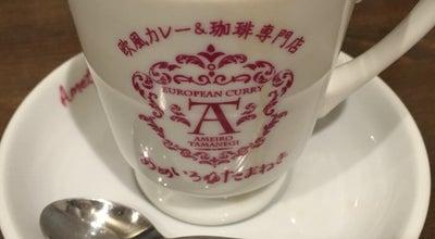 Photo of Tea Room 欧風カレー&珈琲専門店 あめいろたまねぎ at 卸本町8-6, 鹿児島市, Japan