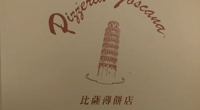 Photo of Italian Restaurant Pizzeria Toscana 比薩薄餅店 at 2a Calcada Da Barra Sao Lourenco, Macau, Macau, Macao