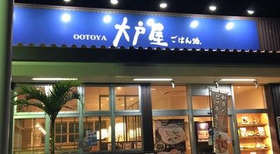 Photo of Diner 大戸屋 宮古島店 at 平良松原638-1, 宮古島市 906-0014, Japan