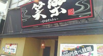 Photo of Sake Bar 笑楽 (SHORAKU) at 府内町3-3-17, 大分市, Japan