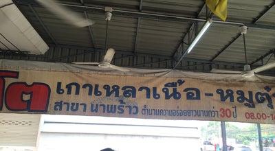 Photo of Ramen / Noodle House โต เกาเหลาเนื้อ ศรีราชา at ศรีราชา, Thailand