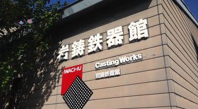 Photo of Art Gallery 岩鋳鉄器館 at 南仙北2-23-9, 盛岡市, Japan