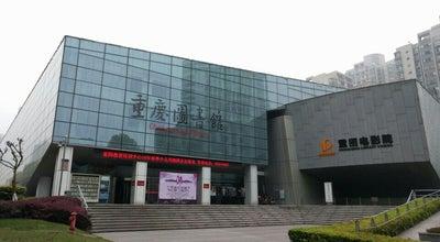 Photo of Library 重庆市图书馆 at 凤天大道, 沙坪坝区, 重庆 400037, China