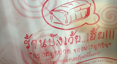 Photo of Bakery ปังเว้ยเฮ้ย! at Thailand