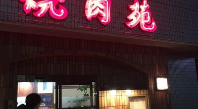 Photo of BBQ Joint 焼肉苑 at 大字筒井380−4, 伊予郡松前町 791-3120, Japan