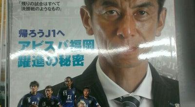 Photo of Bookstore 積文館 大野城店 at 白木原5-1-22, 大野城市 816-0943, Japan