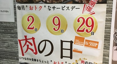 Photo of Steakhouse スエヒロ館 松戸二十世紀が丘店 at 二十世紀が丘丸山町131, 松戸市, Japan