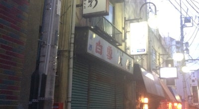 Photo of Sake Bar 丸新 at 浦和区北浦和1-2-3, さいたま市 330-0074, Japan