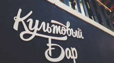 Photo of Cafe Культовый Бар at Фиолетова 8, Астрахань 414000, Russia
