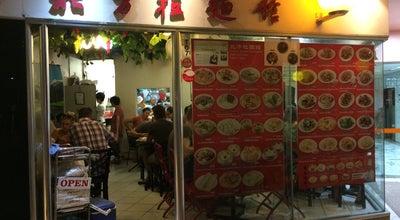 Photo of Ramen / Noodle House Chinese Noodle Restaurant 北方麵館 at Shop Tg7, Prince Centre, Haymarket, NS 2000, Australia